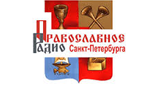 Правосла́вное ра́дио Са́нкт-Петербу́рга