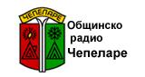 Общинско радио Чепеларе