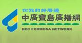 中廣寶島網