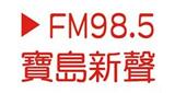 寶島新聲廣播電台