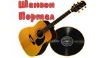 Шансон Портал Радио