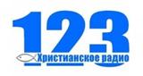 Христианское радио 123