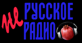 Нерусское Радио